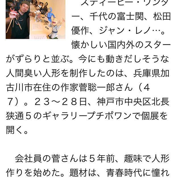 神戸新聞に載せていただきました。姫路市で購入した新聞では紙面で確認出来ず神戸市バージョンかー - from Instagram